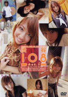 渋谷108 Act.1