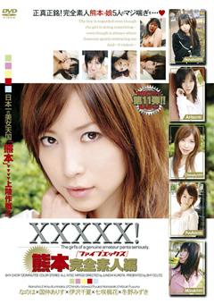 XXXXX! 熊本完全素人編