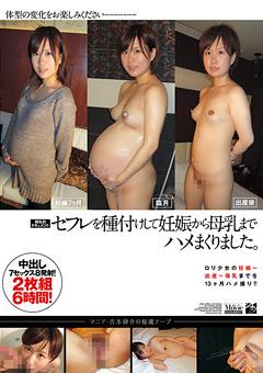 極私的ドキュメント セフレを種付けして妊娠から母乳までハメまくりました。