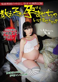 教え子を孕ませちゃいけませんか? しおんちゃん 9ヶ月