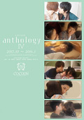 COCOON anthology4