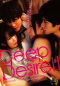 Deep Desire2 ‐Please‐