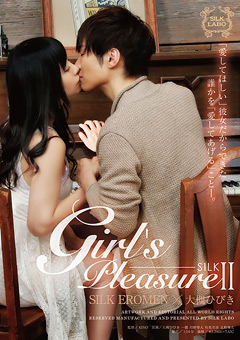 Girl's Pleasure2 SILK EROMEN×大槻ひびき