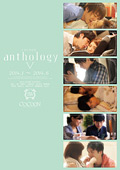 COCOON anthology 5