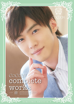 COCOON complete works 一徹