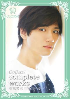 【有馬芳彦動画】COCOON-complete-works-有馬芳彦 -ドラマ