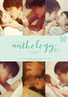 COCOON anthology 9
