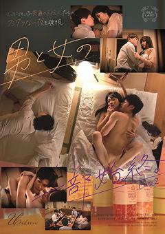 【及川大智動画】男と女の一部始終。Case2 -ドラマ