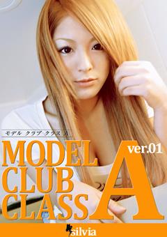MODEL CLUB CLASS A ver.01
