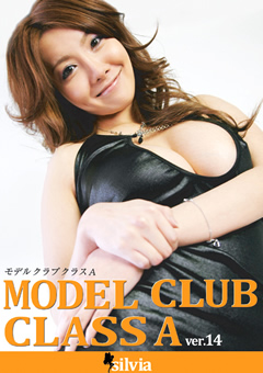 MODEL CLUB CLASS A ver.14