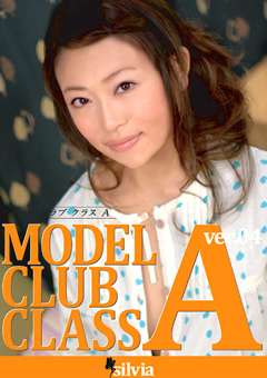 MODEL CLUB CLASS A ver.04