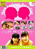 ニュー★レズビアン★パラダイス01