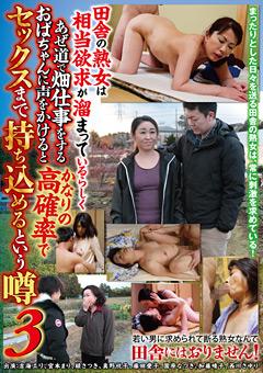 【吉海エリ動画】田舎の熟女はかなりの高確率でSEXまで持ち込める3-熟女