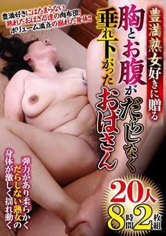 【水谷由美子動画】胸とお腹がだらしなく垂れ下がったおばさん20人-8時間-熟女