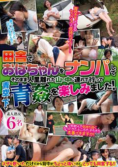 【熟女動画】おばちゃんをナンパして青空の下で青姦を楽しみました!