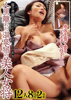 【艶堂しほり動画】人里離れた温泉宿の美女女将 -熟女