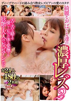 【成宮いろは動画】綺麗なおばさま達の濃密レズビアン-2 -熟女