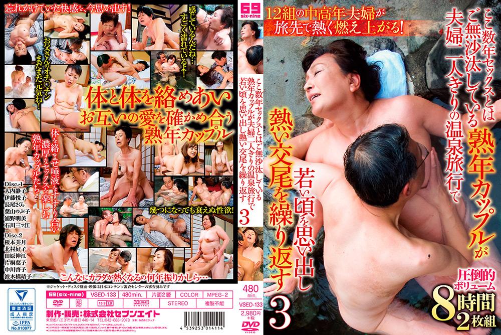 熟年カップルが夫婦二人きりの温泉旅行で熱い交尾 3:DUGA(デュガ) 熟女