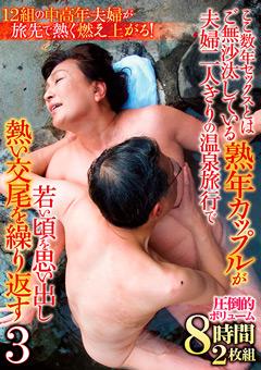 【大内静子動画】熟年カップルが夫婦二人きりの温泉旅行で熱いセックス-3 -熟女