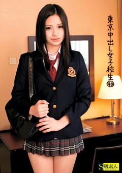 東京中出し女子校生 のあ…》エロerovideo見放題|エロ365