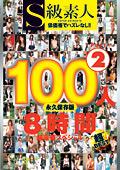S級素人100人 8時間 part2 超豪華スペシャル