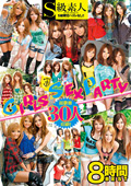 GIRLS SEX PARTY 8時間BEST