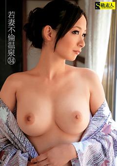 若妻不倫温泉34