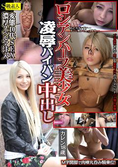 ロシアンハーフ美少女凌辱パイパン中出し カレン18歳