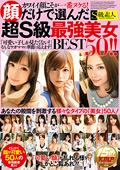 顔だけで選んだ超S級最強美女BEST50!!