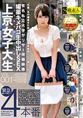 有名私立大学ヤリサー投稿映像 上京女子大生 VOL.001