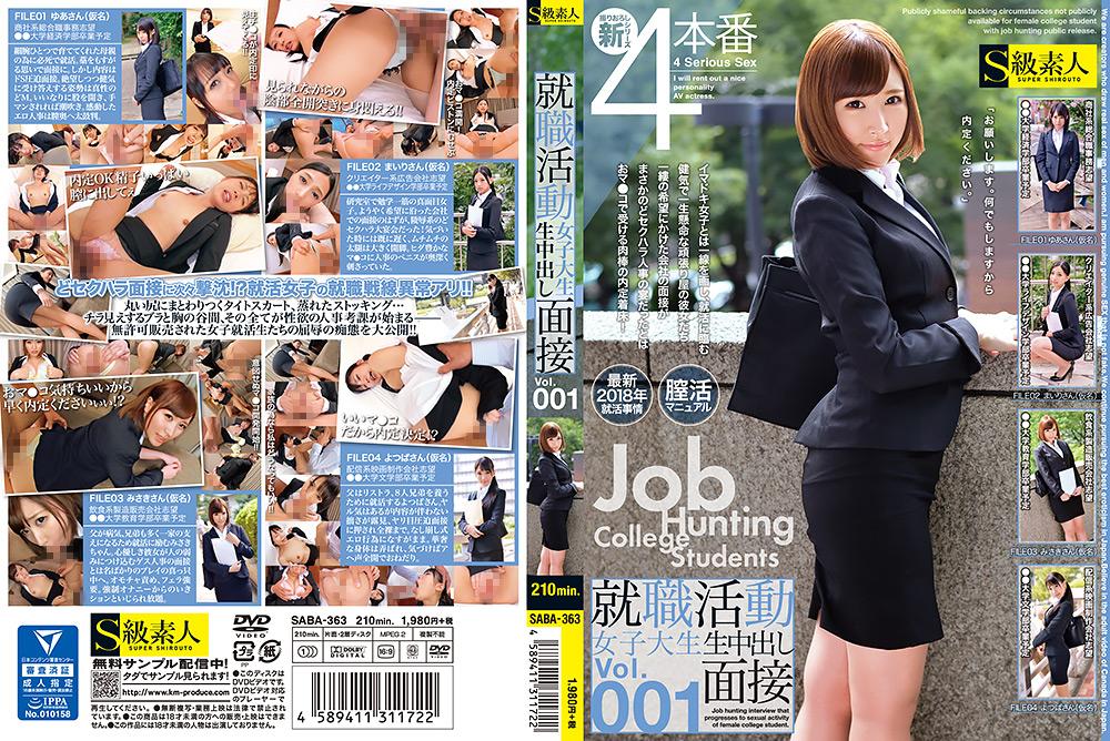 就職活動女子大生生中出し面接 Vol.001
