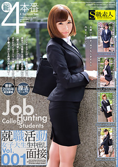 【ゆあ動画】就職活動JD生中出し面接-Vol.001-素人
