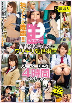 【ひかり動画】¥ジェネ-スーパーBEST4時間スペシャル-女子校生