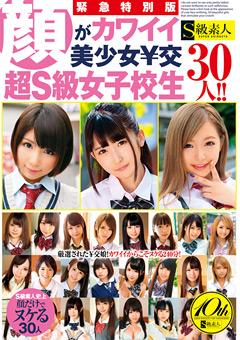 顔がカワイイ美少女¥交 超S級女子校生30人!!…|おススメ》エロerovideo見放題|エロ365
