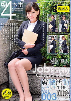 就職活動女子大生生中出し面接 Vol.003