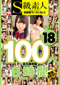 S級素人100人 8時間 part18 超豪華スペシャル