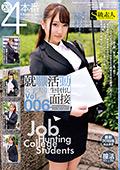 就職活動女子大生 生中出し面接 Vol.006