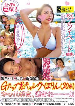 「Gカップ黒ギャル かほりん(20歳) 完全プライベート撮影」のパッケージ画像