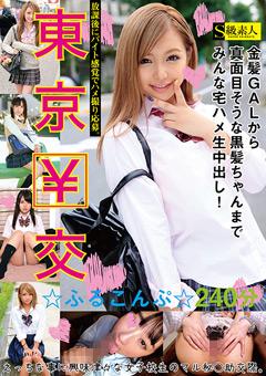 「東京¥交 ふるこんぷ 240分」のパッケージ画像