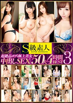 【素人動画】超絶品ボディ極上美女中出しSEX-50人4時間BEST-3
