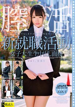 【素人動画】新就職活動JD生中出し面接-Vol.001