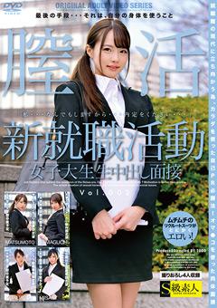新就職活動女子大生生中出し面接 Vol.002 …》【艶姫100選】デザインプリズム