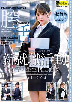 【素人動画】新就職活動JD生中出し面接-Vol.004