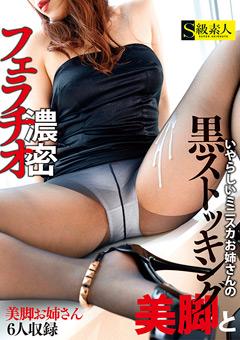 【素人動画】ミニスカート美人お姉さんの黒ストッキング美脚と濃密フェラチオ
