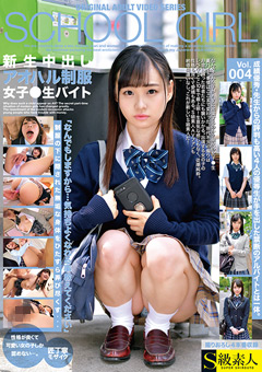 「新 生中出しアオハル制服女子●生バイト Vol.004」のパッケージ画像