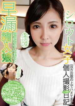 シロウト女子個人撮影ハメ撮り日記 えりかちゃんDかっぷ