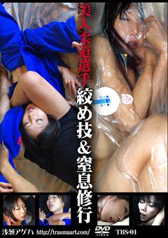 美人柔道選手 絞め技&窒息修行…|推奨》エロerovideo見放題|エロ365
