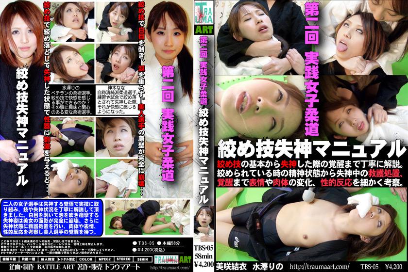キャットファイト:第二回 実践女子柔道 絞め技失神マニュアル