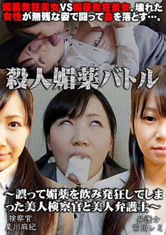 【星川麻紀動画】殺人媚薬バトル-レズビアン