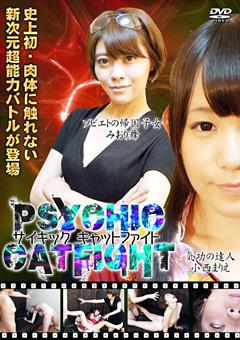 【小西まりえ動画】サイキックキャットファイト-マニアックのダウンロードページへ